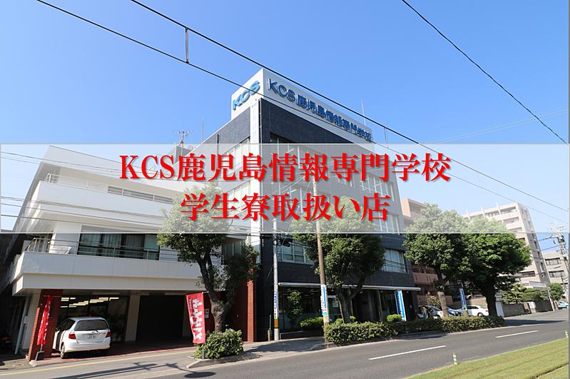 KCS鹿児島情報専門学校の学生寮取扱い店のイメージ