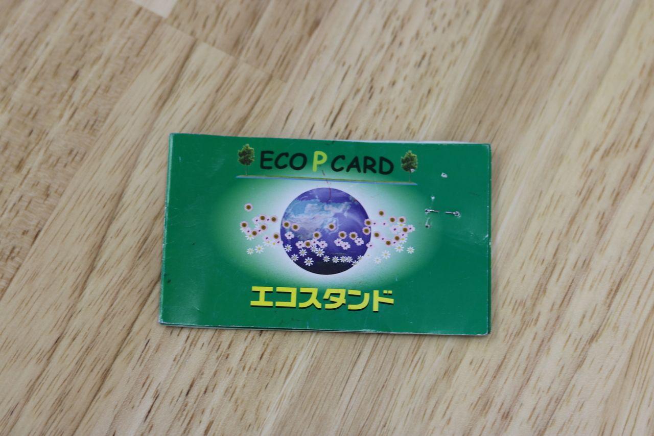 エコスタンドのポイントカード