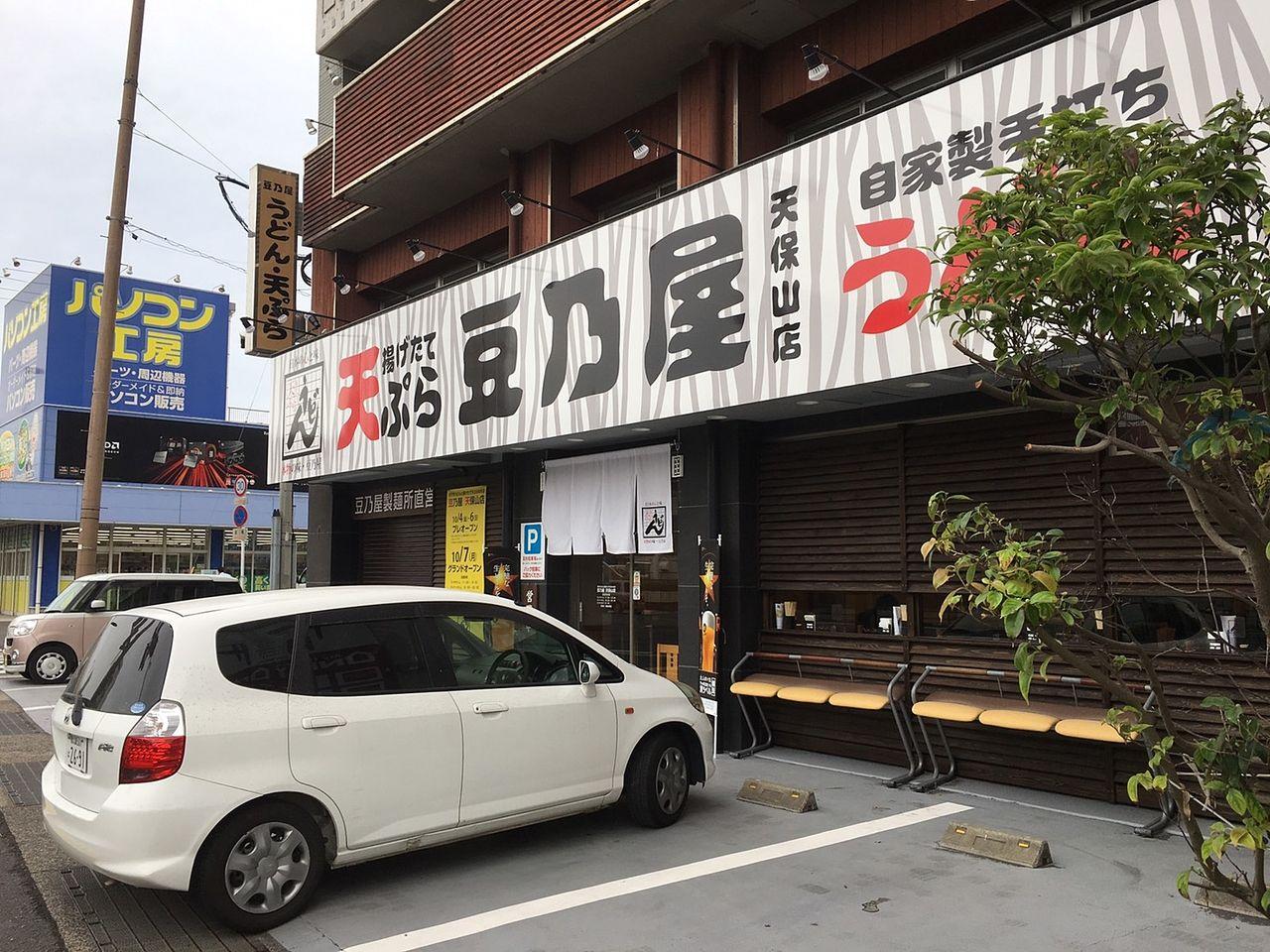 豆乃屋天保山店の外観写真