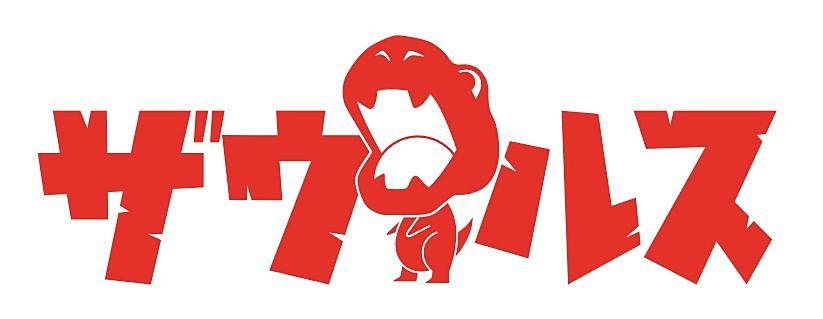 お部屋探しのザウルスのロゴ