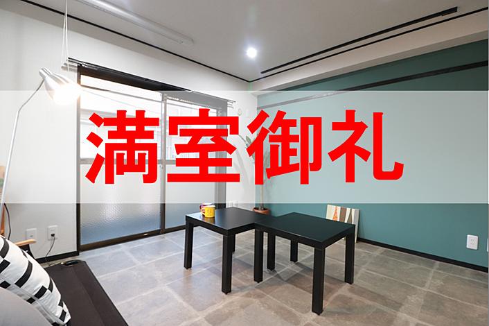 鹿児島市宇宿のリノベーション賃貸マンション。満室になりました!