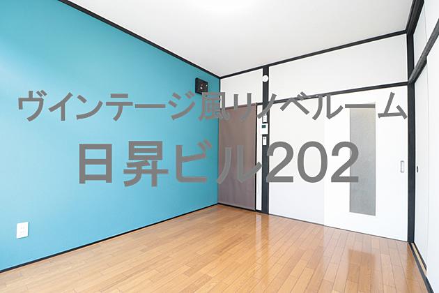 日昇ビルのリノベーション賃貸の写真