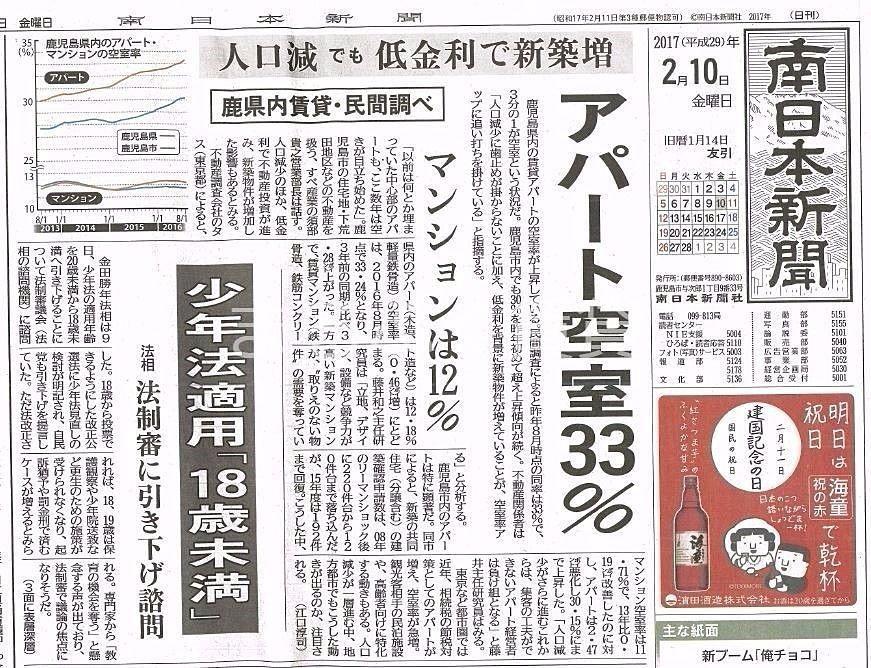 鹿児島県の空室率、南日本新聞より抜粋